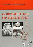 Современная ортодонтия. Проффит Москва