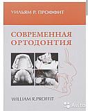 """Проффит У.Р """" Современная ортодонтия"""" 2008 Санкт-Петербург"""