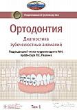 Ортодонтия. Национальное руководство в 2-х томах Москва