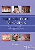 Ортодонтия взрослых доставка из г.Москва