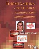 Ортодонтия Нанда доставка из г.Санкт-Петербург