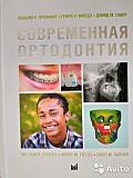 """У.Р Проффит """" Современная ортодонтия"""" 5-е издание Санкт-Петербург"""