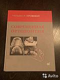 Книга Уильям Р. Проффит «Современная Ортодонтия» Москва