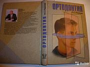 Книга Персин ортодонтия диагностика лечение доставка из г.Екатеринбург