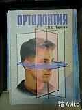 Персин Ортодонтия 2007г Москва