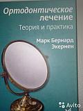 М.Б. Экермен Ортодонтия. Теория и практика доставка из г.Санкт-Петербург