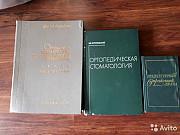 Ортодонтия 1970г Омск