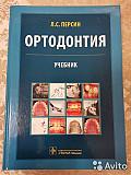 Учебник Ортодонтия, Л. С. Персин доставка из г.Красногорск