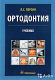 Л.С.Персин «Ортодонтия» доставка из г.Краснодар