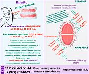 Лечение зубов в стоматологии Щербинке. Цены на услуги Москва