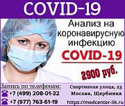 Анализ крови на коронавирус в Щербинке за 2900 р. Москва