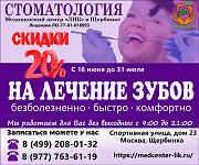 Скидки 20% на лечение зубов в Щербинке Москва