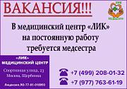 Вакансия медицинской сестры Москва