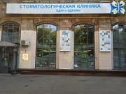 Сдам в аренду стоматологический кабинет в клинике. м.Войковская.