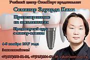 Продвинутый курс по ортопедии на имплантах с мастер-классом Москва