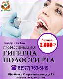 Чистка зубных отложений в стоматологии Щербинки Москва