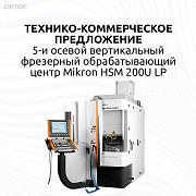 Продам Mikron HSM 200U LP «под ключ» Санкт-Петербург