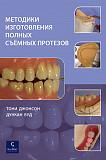 Книги для зубных техников Москва