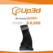3D сканер Up360+ доставка из г.Ставрополь