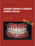 Стандарт полного съёмного зубного протеза, Москва