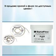 Продаю низкотемпературный ортодонтический припой DynaFlex USA 1.0 и 0.6 мм доставка из г.Санкт-Петербург