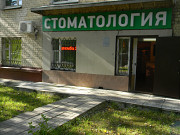 продажа стоматологии Москва