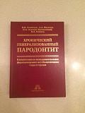 Хронический Генерализованный Пародонтит Краснодар