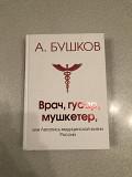 Александр Бушков: Врач, гусар, мушкетер, или Летопись медицинской жизни России Краснодар