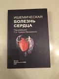 Ишемическая болезнь сердца под редакцией П.А. Галенко-Ярошевского Краснодар