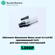 Абатмент Straumann Bone Level 4.1-4.8 RC приливаемый CoCr для одиночных конструкций Москва