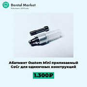 Абатмент Osstem Mini приливаемый CoCr для одиночных конструкций Москва