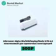 Абатмент Alpha Bio/MIS/Implay/Noris 3.75-4.2 пластиковый для одиночных конструкций Москва