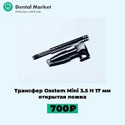 Трансфер Osstem Mini ø 3.5 H 17 мм открытая ложка Москва