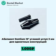 Абатмент Dentium 15° угловой уступ 3 мм для одиночных конструкций Москва