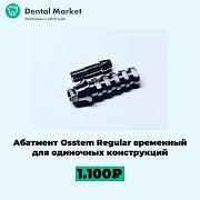 Абатмент Osstem Regular временный для одиночных конструкций Москва