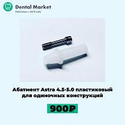 Абатмент Astra 4.5-5.0 пластиковый для одиночных конструкций Москва