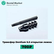 Трансфер Dentium ø 5.5 открытая ложка Москва