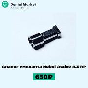 Аналог импланта Nobel Active 4.3 RP Москва