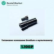 Титановое основание Dentium к мультиюниту Москва