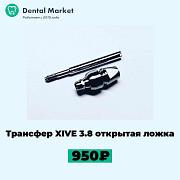 Трансфер XIVE 3.8 открытая ложка Москва