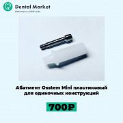 Абатмент Osstem Mini пластиковый для одиночных конструкций Москва