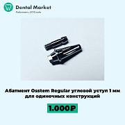 Абатмент Osstem Regular 15° угловой уступ 1 мм для одиночных конструкций Москва