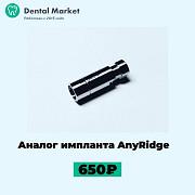 Аналог импланта AnyRidge Москва