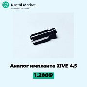 Аналог импланта XIVE 4.5 Москва