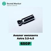 Аналог Astra 3.5-4.0 Москва
