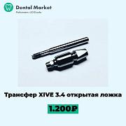 Трансфер XIVE 3.4 открытая ложка Москва