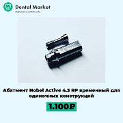 Абатмент Nobel Active 4.3 RP временный для одиночных конструкций Москва