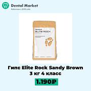 Гипс Elite Rock Sandy Brown 3 кг 4 класс Москва