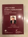 Анестезия в офтальмологии Краснодар