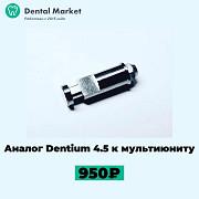 Аналог Dentium 4.5 к мультиюниту Москва